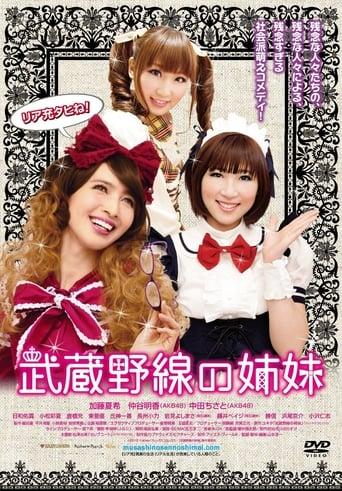 Poster of Musashino-sen no shimai