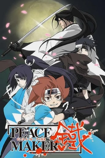 Poster of Peacemaker Kurogane