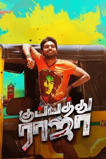 Poster of Kuppathu Raja