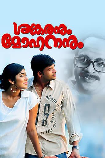 Poster of Shankaranum Mohananum