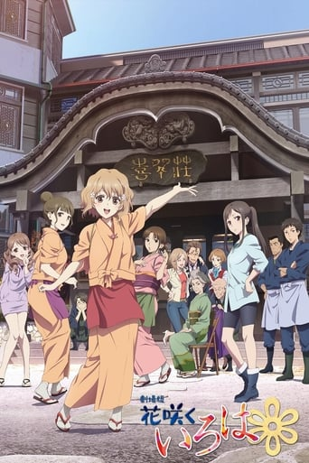 Poster of Hanasaku Iroha: Blossoms for Tomorrow