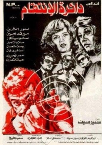 Poster of دائرة الانتقام