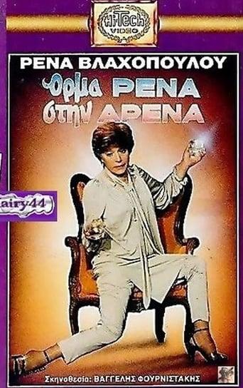Poster of Όρμα Ρένα στην αρένα
