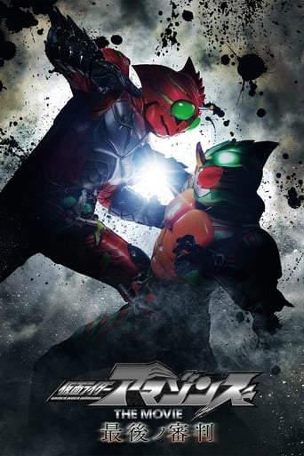 Poster of Kamen Rider Amazons The Movie: The Final Judgement