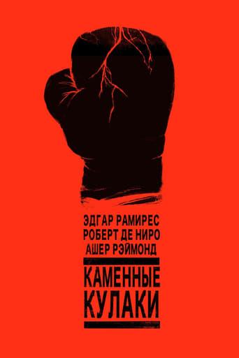 Poster of Каменные кулаки
