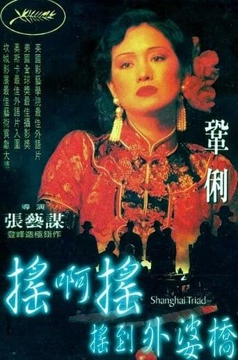 Shanghai Serenade
