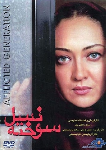 Poster of The afflicted generation