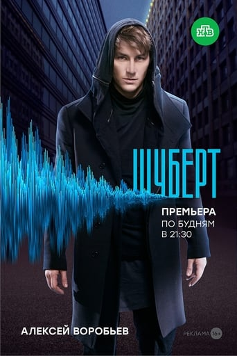Poster of Шуберт