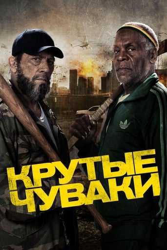 Poster of Крутые чуваки