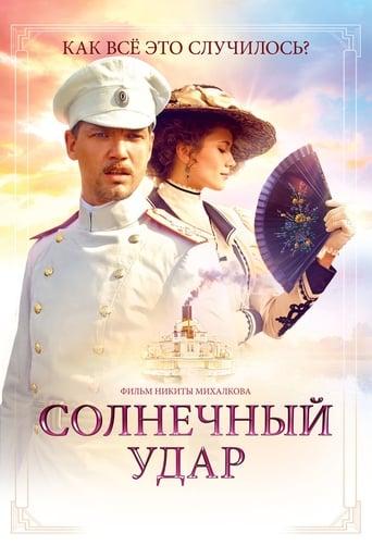 Poster of Солнечный удар