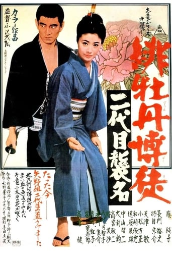 Poster of Red Peony Gambler: Second Generation Ceremony