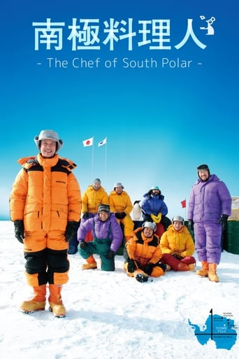 Poster of The Chef of South Polar