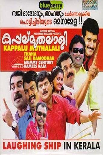Watch Kappalu Muthalali Online Free Putlockers