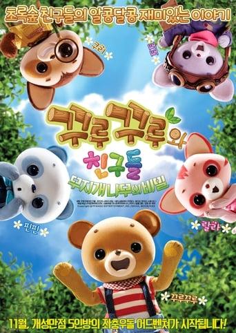 Kuru Kuru and Friends: The Secrets of the Rainbow Tree