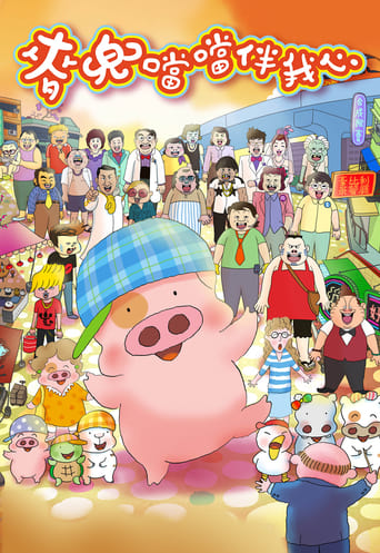 Poster of McDull - Pork of Music