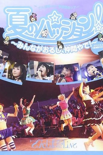 Watch Natsu no Passion! ~Minna ga Orushi, Nakama Yade!~ in Osaka Jouyagai Ongakudou 2013 full online free
