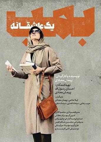Poster of Bomb, Yek Asheghaneh
