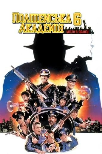 Поліцейська академія 6: Місто в облозі