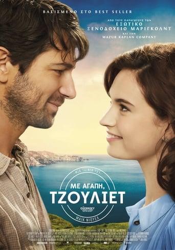 Poster of Με Αγάπη, Τζούλιετ