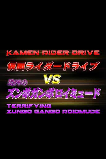 Watch Kamen Rider Drive Vs. the Terrifying Zunbo Ganbo Roidmude Free Movie Online