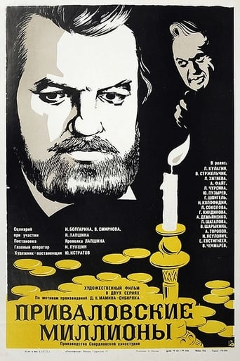 Poster of Приваловские миллионы