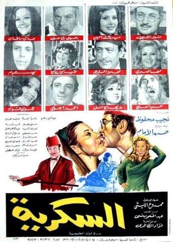 Poster of Al Sokkareyah