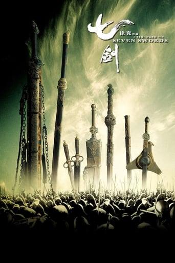 Седемте меча