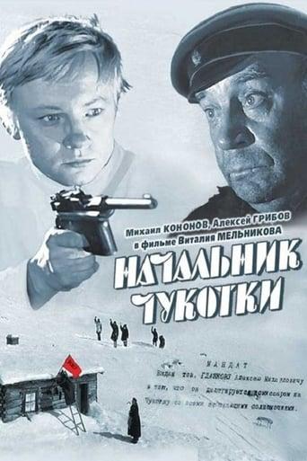 Poster of Начальник Чукотки