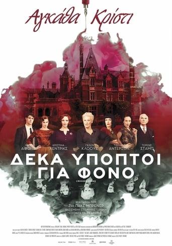 Poster of Δέκα Ύποπτοι Για Φόνο