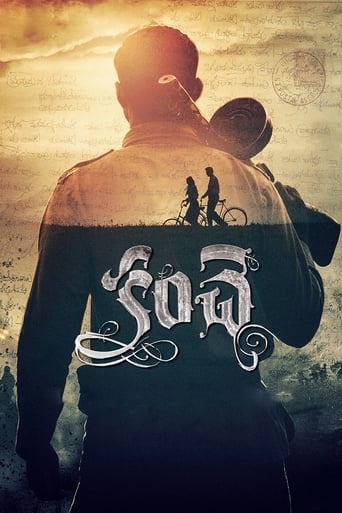 Poster of Kanche