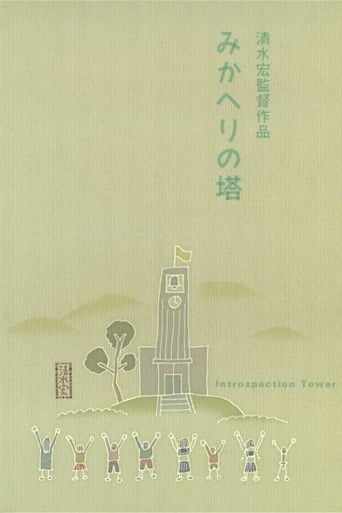 Poster of Introspection Tower