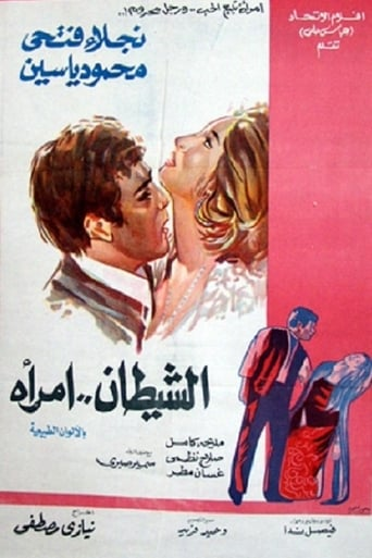 Poster of The Devil is a Woman