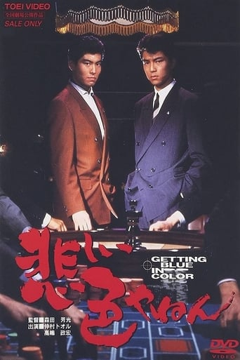 Poster of Love and Action in Osaka