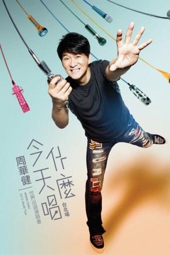 Poster of 周华健 今天唱什么台北演唱会 2015