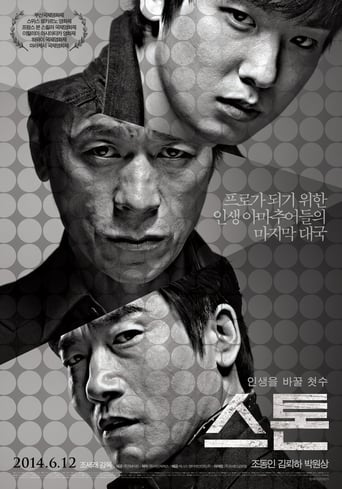 Poster of 스톤