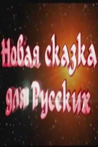 Новая сказка для русских