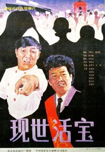 Poster of 现世活宝