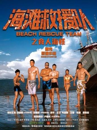 Watch Beach Rescue Team Free Online Solarmovies