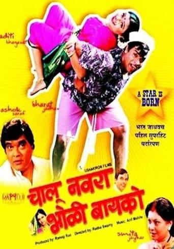 Poster of Chalu Navra Bholi Bayko