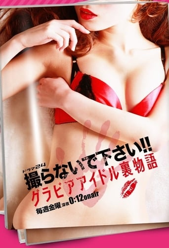 Watch Toranaide kudasai!! Gurabia aidoru ura monogatari 2013 full online free