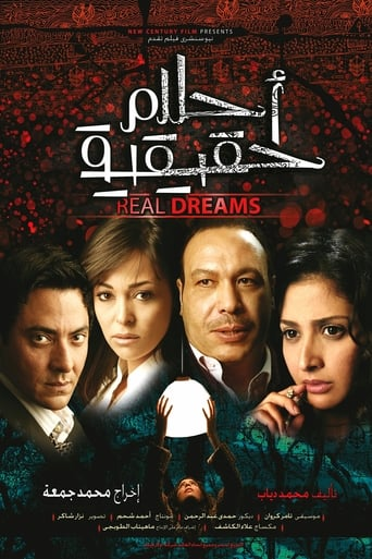 Poster of Real Dreams