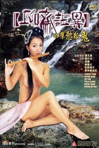 Liao zhai zhi yi: Nie yu gu gui