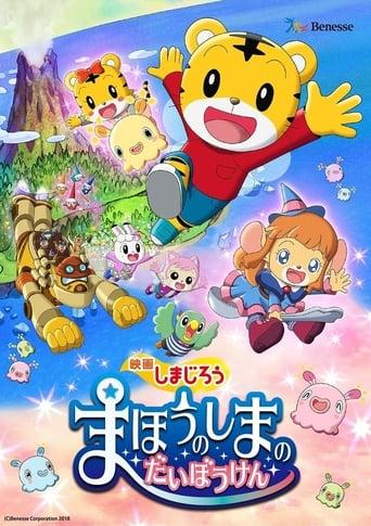 Shimajiro's Wow! Shimajiro and the Adventure of Magic Island