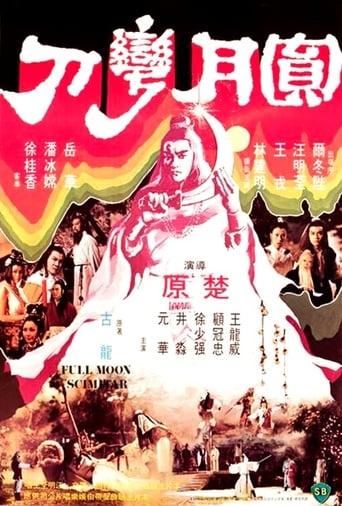 Poster of Full Moon Scimitar
