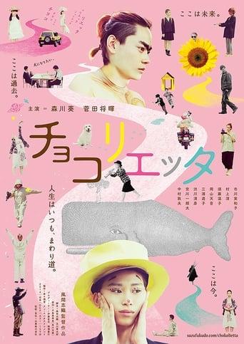 Poster of Chokorietta