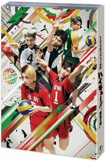 """Hyper Projection Play """"Haikyuu!!"""" The Tokyo Match image"""