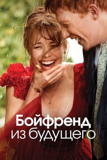 Poster of Бойфренд из будущего