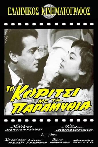 Watch To Korítsi me ta Paramýthia 1956 full online free