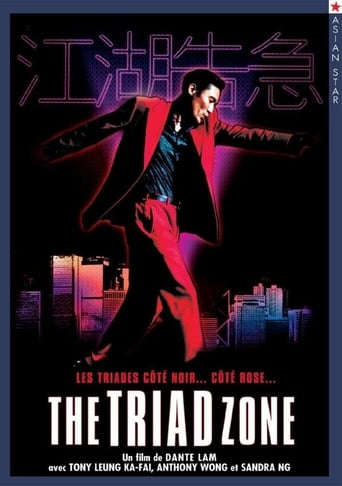 Poster of Jiang Hu: The Triad Zone