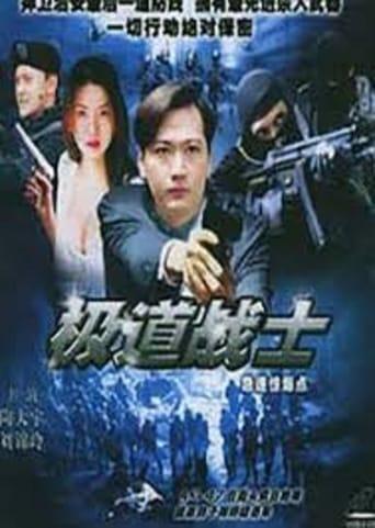 Poster of 飞虎雄师之极道战士